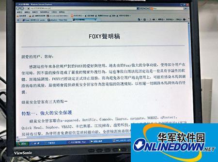 """疑外泄港警方敏感资料 台湾下载软件被令\""""关门\"""""""
