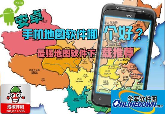 手机地图哪个好用 2011最强安卓手机导航软件评测合辑