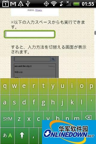 百度收購日本軟件 開發手機日語輸入法