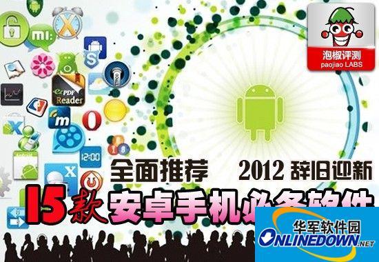 2012安卓装机必备 15款安卓手机必备软件下载合辑(全文)