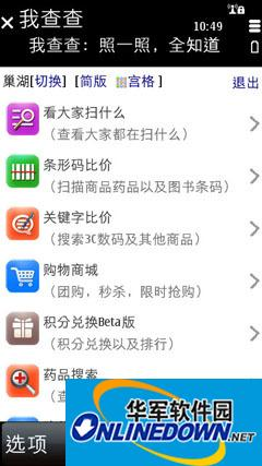 3·15 比价格查真假 手机查询应用软件推荐