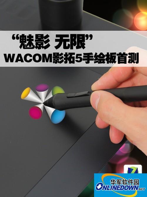 """""""魅影 无限""""Wacom影拓五代数位板首测"""