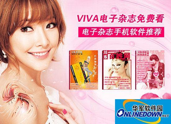 VIVA电子杂志免费看 电子杂志手机软件推荐