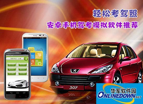 轻松考驾照 安卓手机驾考模拟软件推荐(全文)
