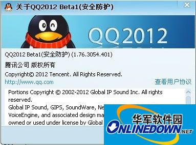 QQ2012 Beta1(安全防护版)发布更新 支持木马查杀
