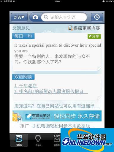 有道词典iPad版:随身带的移动翻译专家