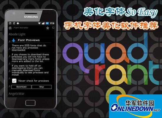美化字体So Easy 手机字体美化软件推荐(全文)