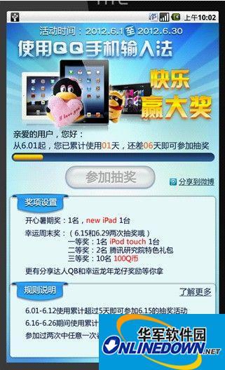 QQ手机输入法2.9.4版携多重好礼更新(组图)