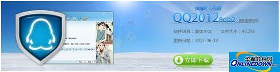QQ2012beta2安全防护版更新:加强安全防护机制