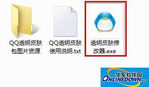 QQ皮肤透明怎么弄?QQ皮肤透明教程