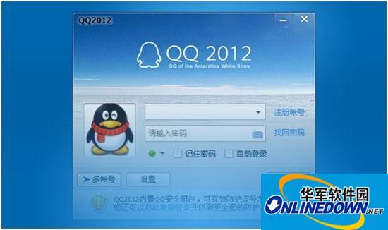 QQ2012 Beta 3安全防护版发布