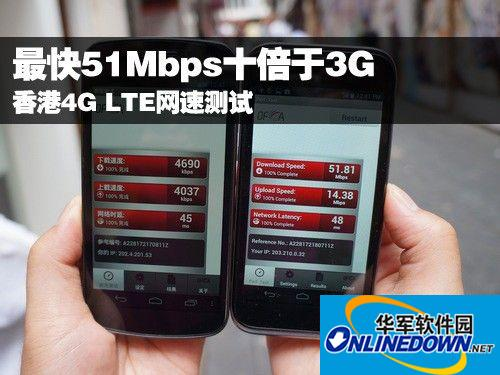 最快51Mbps十倍于3G 香港4G LTE网速测试