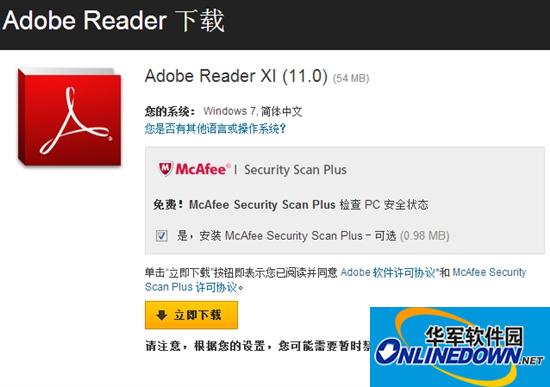 Adobe Reader XI正式发布 最新版下载