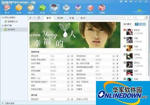 腾讯手机管家PC版终结音乐免费下载