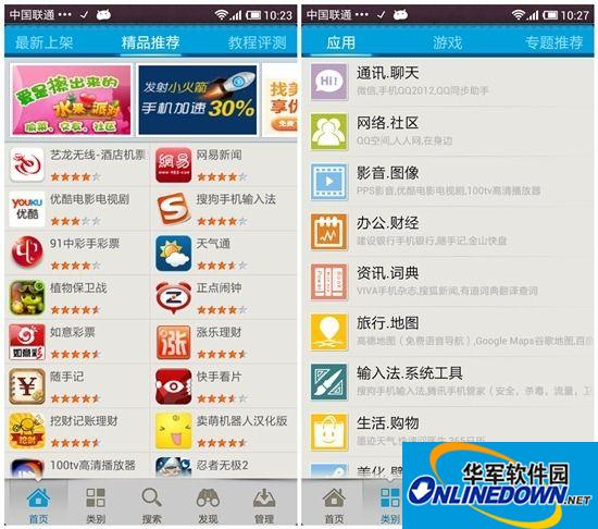 完美适配Android4.2 安卓市场3.5版发布