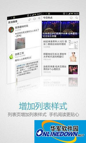 鲜果联播 | 免费的个性化资讯阅读软件