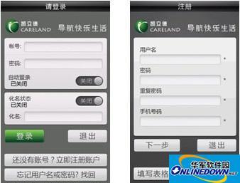 安卓版凯立德手机导航家园版使用教程