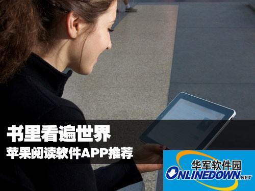 书里看遍世界 苹果阅读软件APP推荐