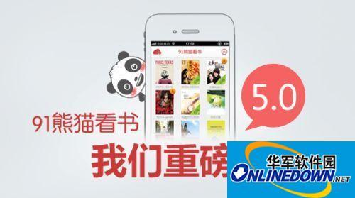 91熊猫看书v5.0新版精彩抢先看 第二回