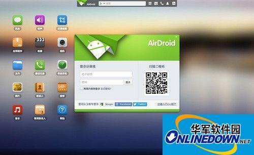 安卓AirDroid 2.0體驗:PC端手機管理軟件