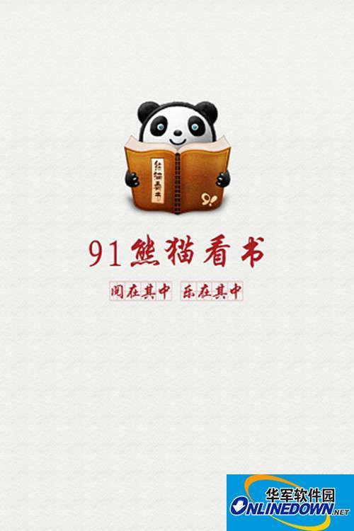 91熊猫看书V5.0新版:不甘寂寞的重要一步