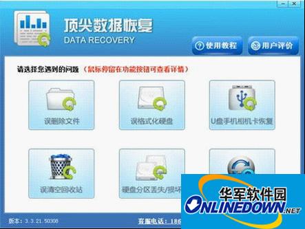 什么数据恢复软件能够找回U盘文件
