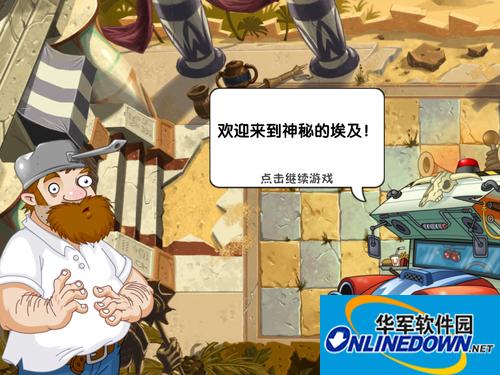 中國區上架 iPad版植物大戰僵尸2試玩(三)