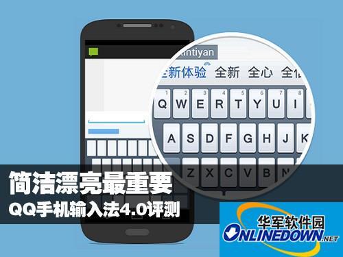 简洁漂亮最重要 QQ手机输入法4.0评测