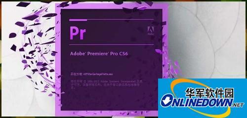 正版非编软件Premiere Pro CS6报价6700