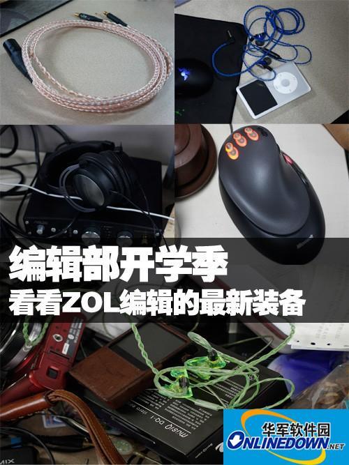 音频产品换代 看ZOL编辑的开学新装备