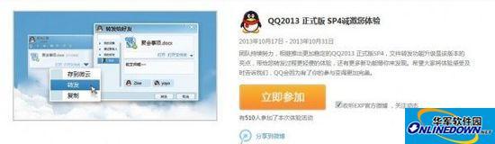 QQ2013正式版SP4体验下载:全新升级