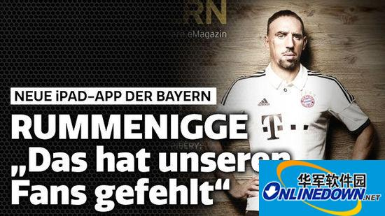 拜仁推出官方新app软件 球迷可免费浏览电子杂志