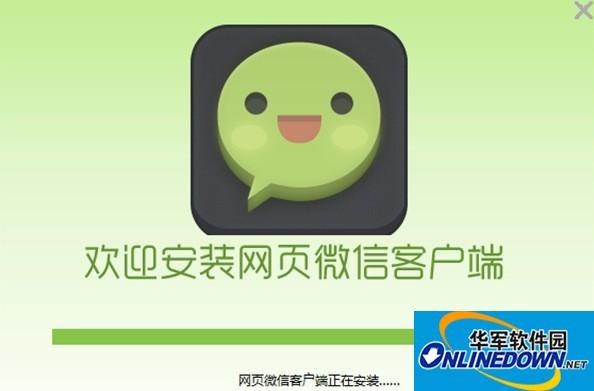 腾讯发布网页微信客户端:能像上QQ一样上微信