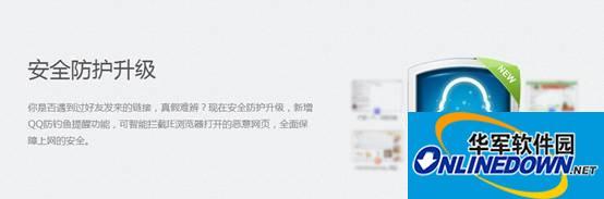 """QQ发布2013安全防护版 内置""""牛盾""""可识别盗号网址"""