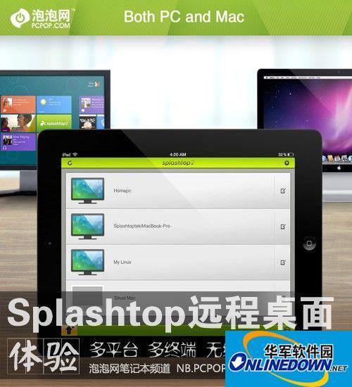 手机控制电脑 Splashtop远程管理体验(全文)
