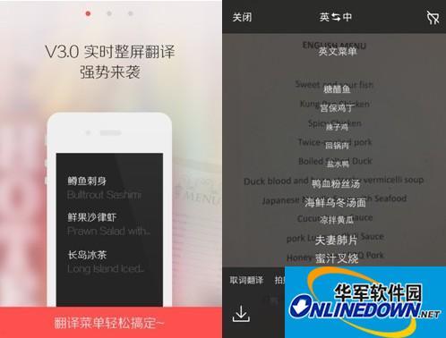 百度翻译APP iOS版3.0发布  独创整屏实时翻译功能