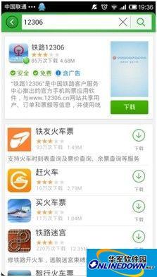 安卓市场山寨12306泛滥 360手机助手提供安全下载