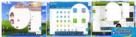 "QQ界面无法显示文字 360安全卫士""电脑救援""一键修复"