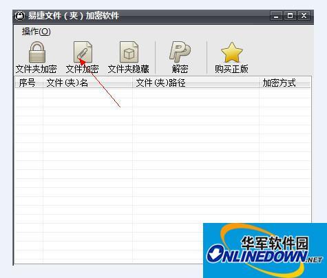 易捷文件夹加密软件解决文件夹怎么加密