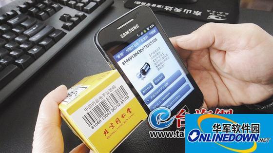 手机扫描二维码 漳州可凭药品电子监管码查询药品来源