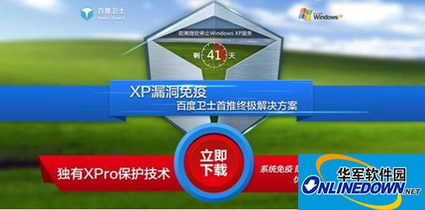 Win XP停止服务倒计时 谨防XP维护软件暗藏木马