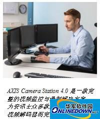 安讯士AXIS Camera Station视频管理软件