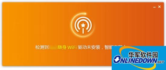 猎豹免费WiFi 3.0万能驱动版发布