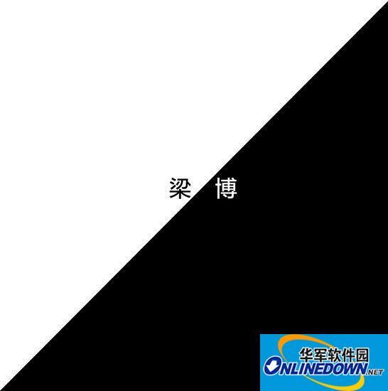 """""""好声音""""冠军梁博出专辑 黑白色块当封面"""