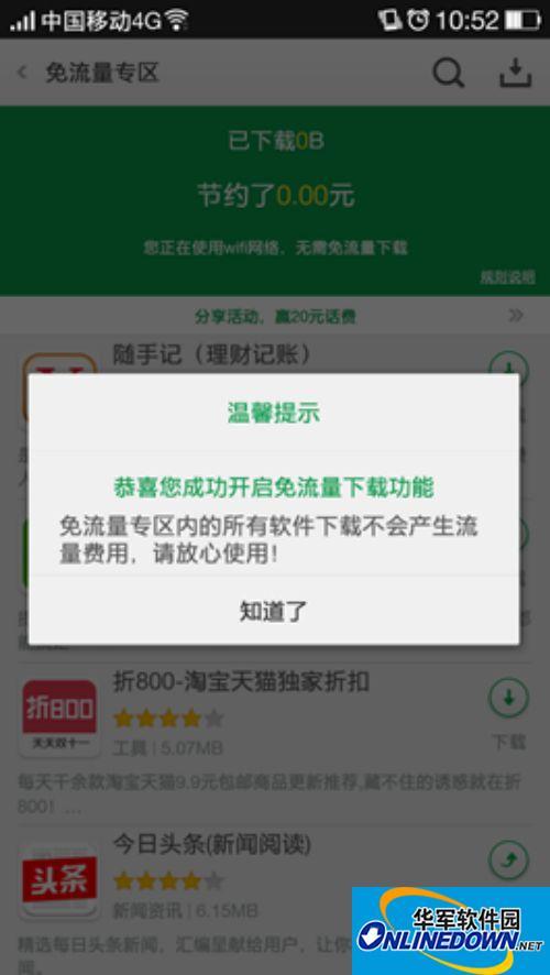 """OPPO可可软件商店推""""免流量""""下载服务"""