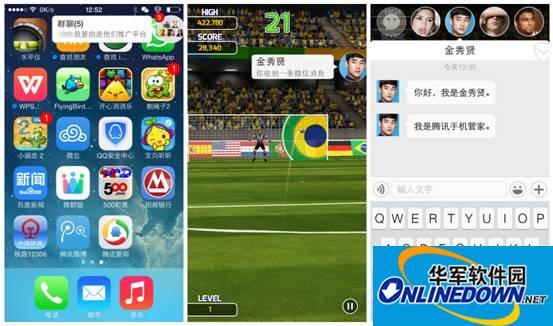 边看球边微信 腾讯手机管家Pro携微信助手上线