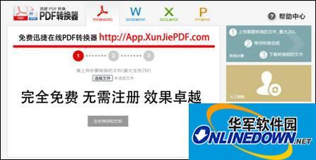 免费简体中文PDF转换成Word转换器在线使用