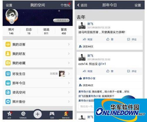 """手机QQ空间4.8版应用宝首发\""""搜人\""""功能上线"""