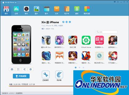 iOS8更新需大空间 同步助手:先清垃圾再升级