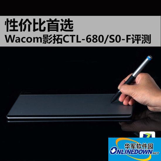 性价比首选 Wacom影拓CTL-680/S0-F评测